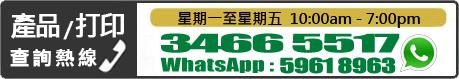 產品/打印查詢熱線 : 3466 5517 WhatsApp:6881 0010